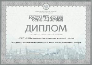 Диплом Серебро