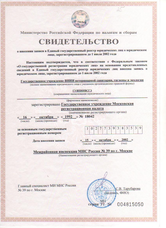 """Сведения о государственной регистрации ФГБНУ """"ВНИИВСГЭ"""""""