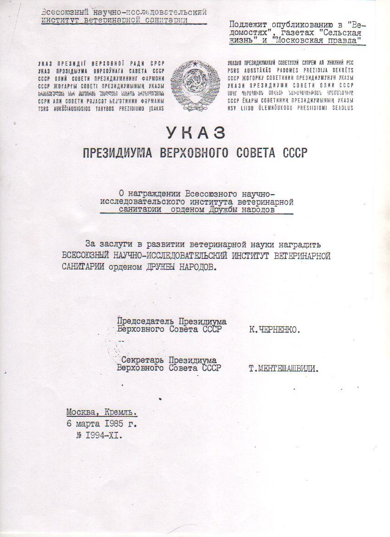 Методические указания на российские награды