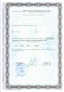 образовательная лицензия 2 стр