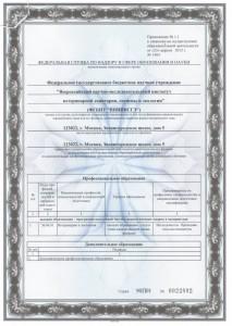 образовательная лицензия 3 стр
