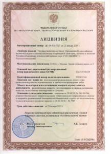 лицензия радиобиология